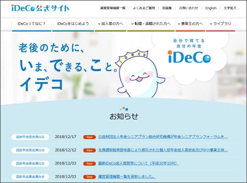 イデコ公式サイト