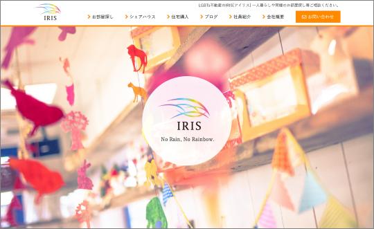IRIS (アイリス)