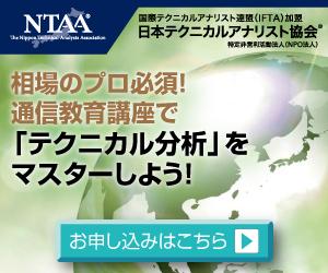 日本テクニカルアナリスト協会