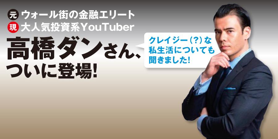 高橋ダンさんインタビュー
