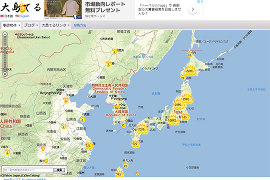 事故物件サイト『大島てる』