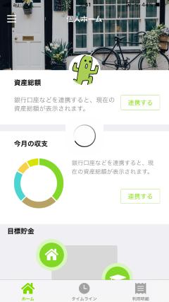 ユーザー登録後のトップ画面