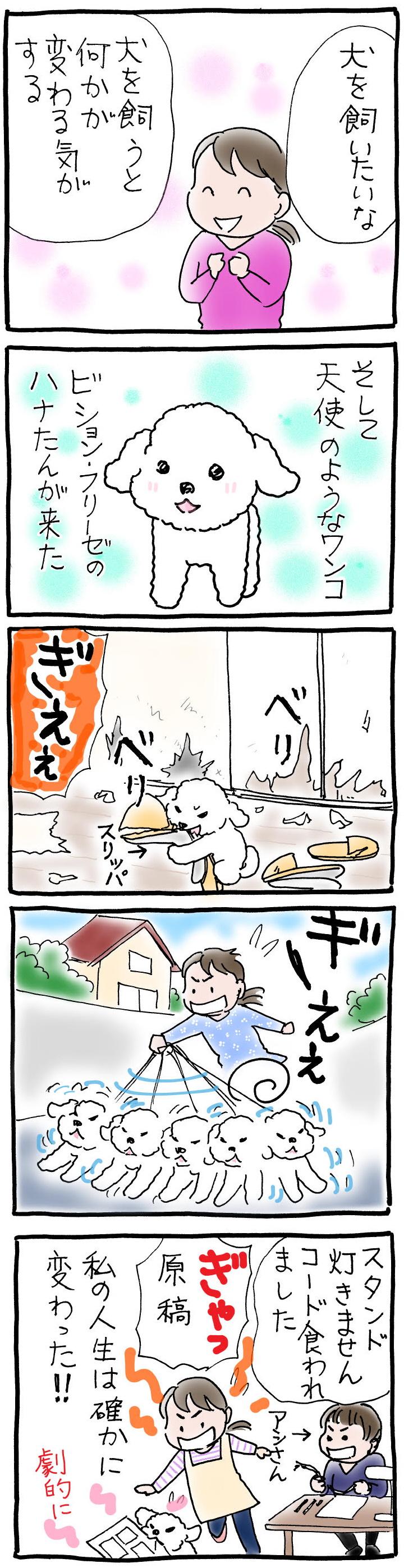 ハナちゃん5コママンガ