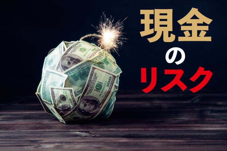 現金のリスク