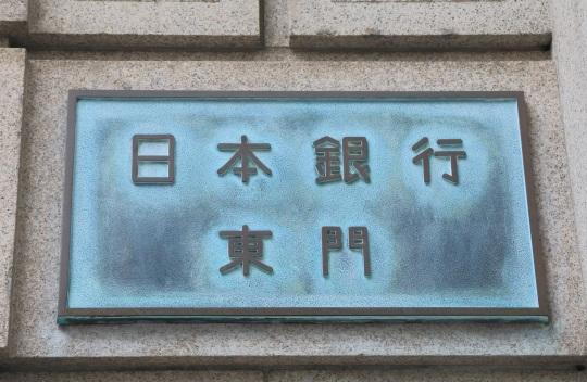 日本銀行画像