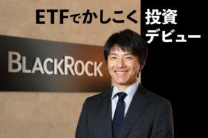 ETFでかしこく投資デビュー②