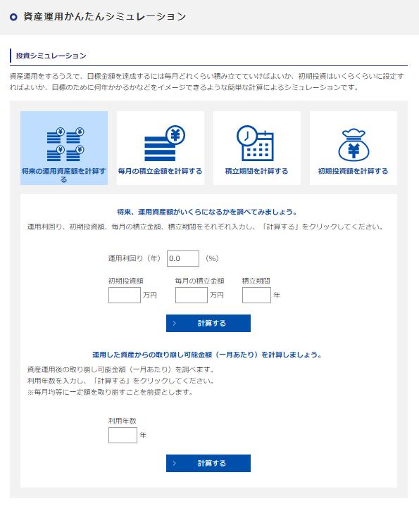 アセットマネジメントoneの資産運用シミュレーション