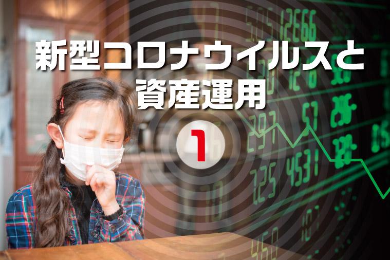 新型コロナウイルスと資産運用①
