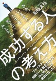 加地太祐さんの著書