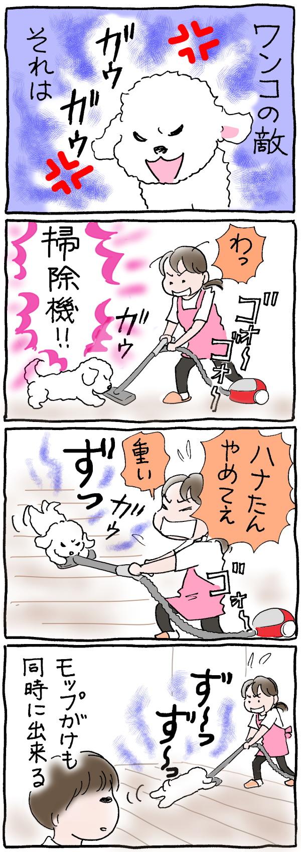 ハナちゃんと掃除機