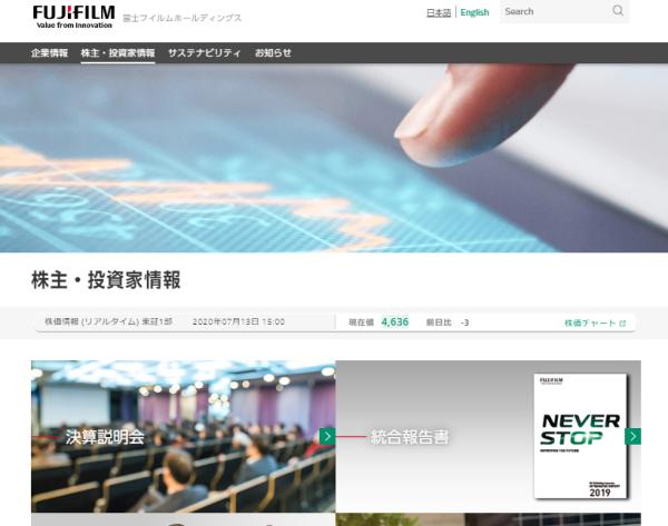 富士フイルムホールディングスの株主・投資家情報ページ