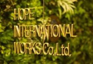ホープインターナショナルワークス