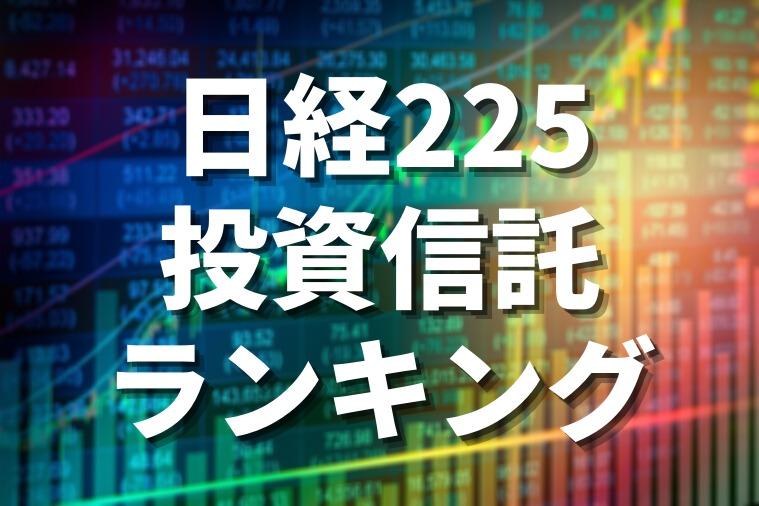 日経平均(日経225)に連動する投資信託