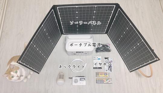 非常用のソーラーパネルや電源