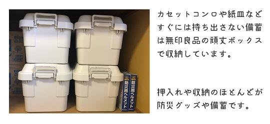 無印良品の頑丈BOX