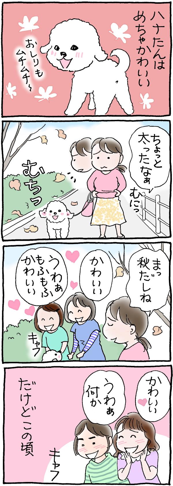 ハナちゃんおいしそう1