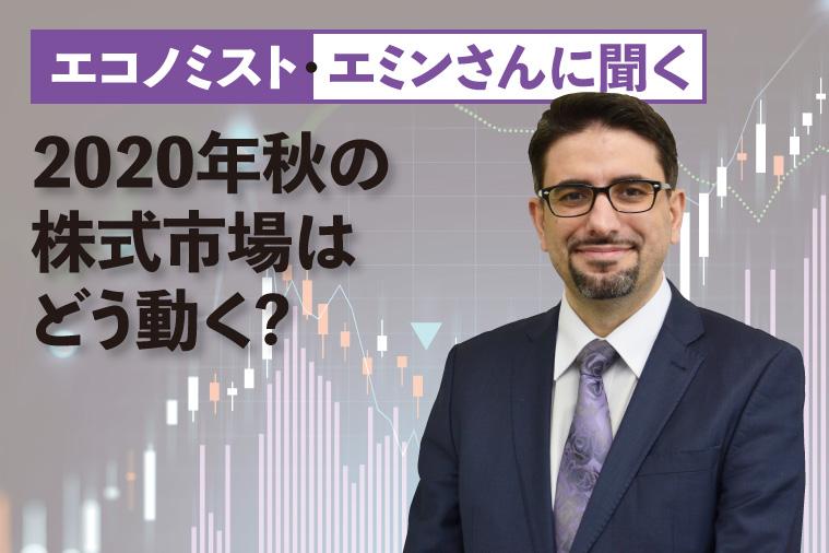 エミンさんに聞く、2020年秋の株式市場はどう動く?