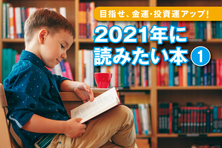 2021年に読みたい本