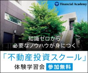 ファイナンシャルアカデミー「不動産投資」
