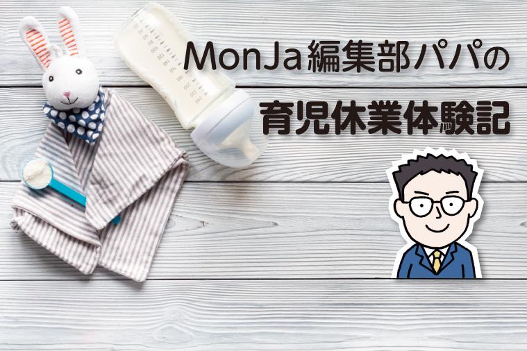 MonJa編集部パパの育児休業体験記vol.1