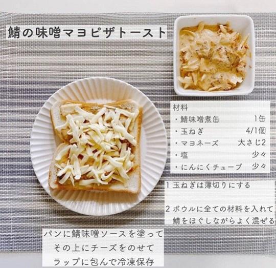 ののこさんの食パン冷凍レシピ