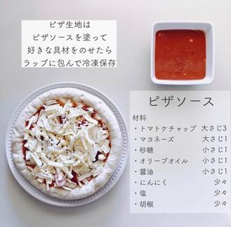 ののこさんの冷凍ピザレシピ
