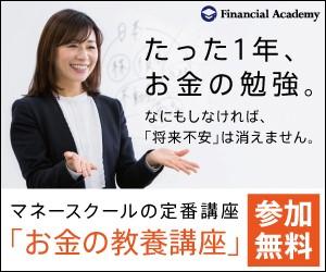 ファイナンシャルアカデミー「お金の教養」