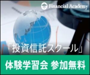 ファイナンシャルアカデミー「投資信託」