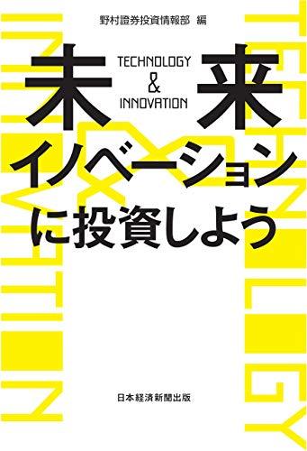 未来イノベーションに投資しよう