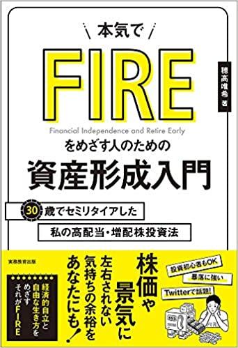 本気でFIREをめざす人のための資産形成入門