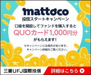mattoco投信スタートキャンペーン