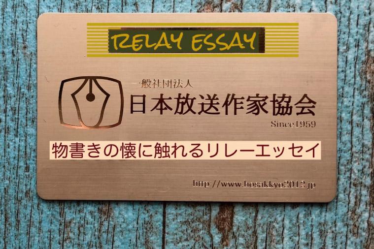 放送作家はマネーの達人!?