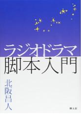 『ラジオドラマ脚本入門』書影