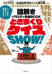『謎解きバラエティ体感BOOK ときまくりクイズSHOW!』