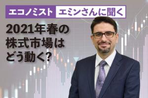 金融緩和が続くか、市場の関心はその1点に尽きる