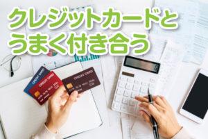 クレジットカードとうまく付き合うコツ