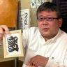 橋 克弘(日本放送作家協会)