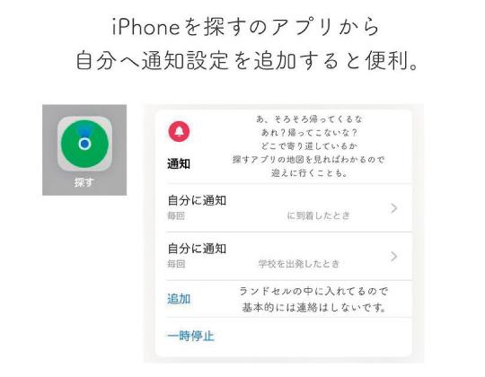 iphoneを探すアプリ1
