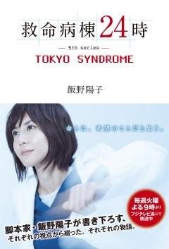 救命病棟24時 -5th series- TOKYO SYNDROME 表紙