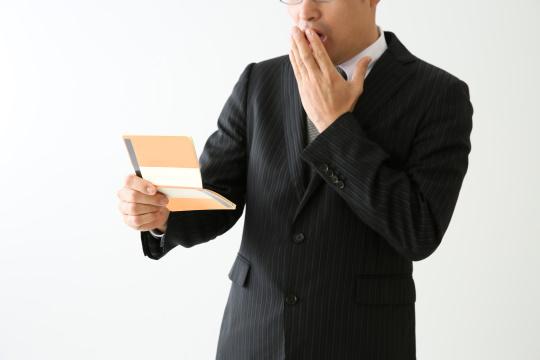 仕事の報酬のイメージ画像