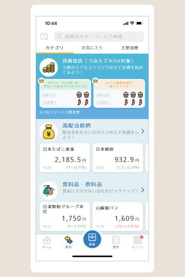 セゾンポケットの取り引き画面