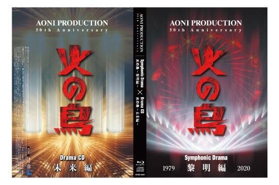 「火の鳥」DVD画像