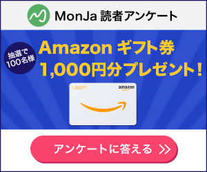 MonJa読者アンケート
