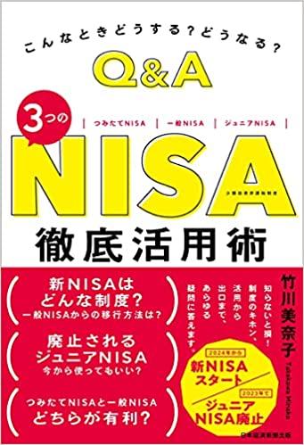 NISA徹底活用術の表紙画像
