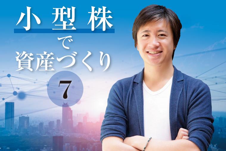 遠藤洋の「小型株集中投資で資産づくり!」第7回